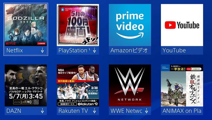 PS4の動画配信サービス