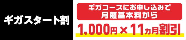 BBIQ ビビック 九州で人気の光回線