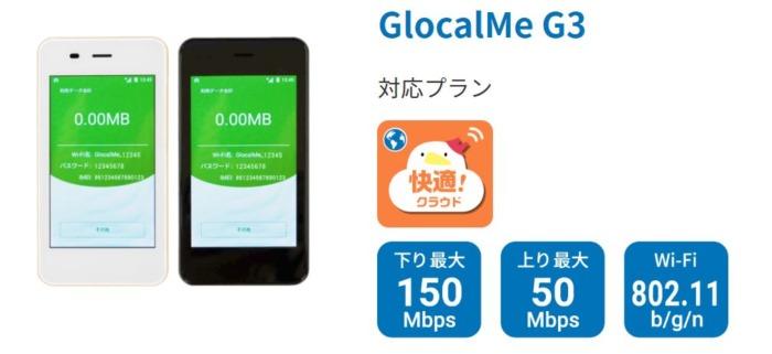 FUJI-WiFi GlocalMe G3