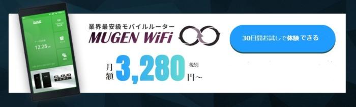 mugen-wifi001