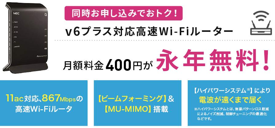 so-net光プラス