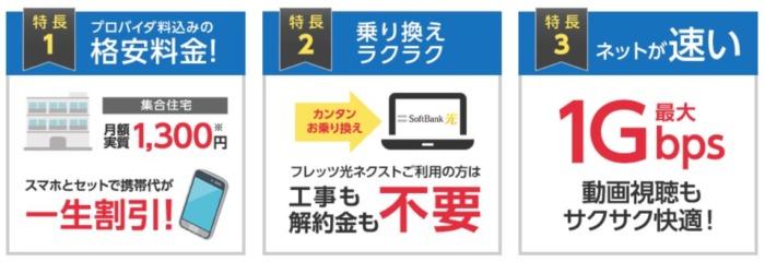 SoftBank光 ソフトバンク光