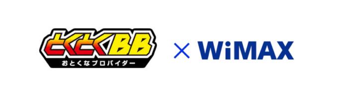 とくとくBB WiMAX