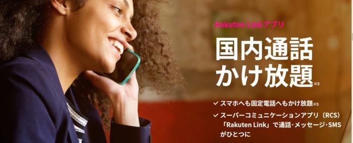 楽天モバイル rakuten-mobile 5G